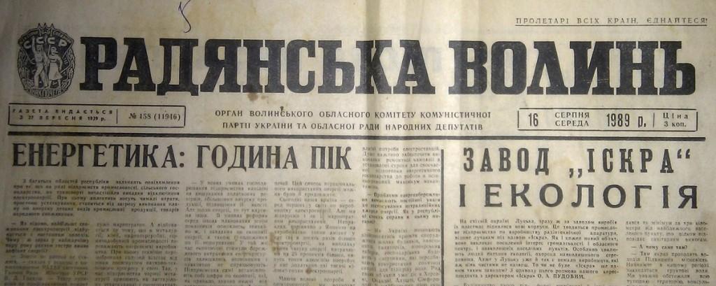 Газета РАДЯНСЬКА ВОЛИНЬ, №158 від 16 серпня 1989 року.