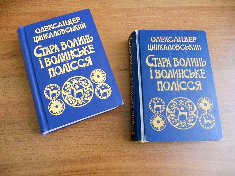 """О. Цинкаловський """"Стара Волинь і Волинське Полісся у двох томах"""""""