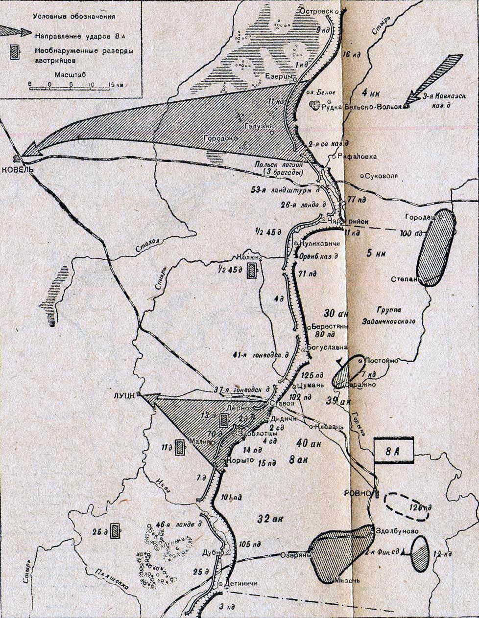 Карта бойових дій Брусилівського прориву